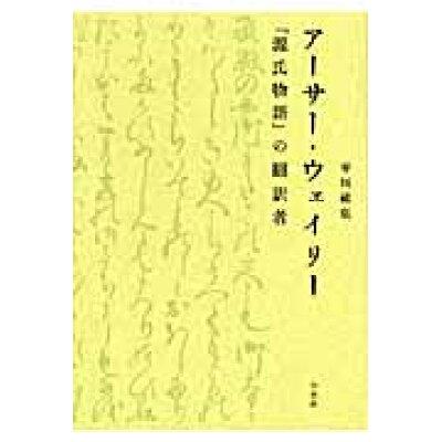 ア-サ-・ウェイリ- 『源氏物語』の翻訳者  /白水社/平川祐弘