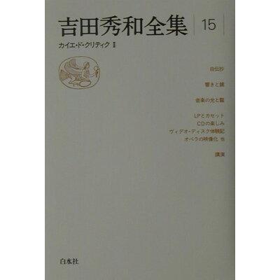 吉田秀和全集  15 新装復刊/白水社/吉田秀和