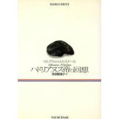 ハドリアヌス帝の回想   /白水社/マルグリット・ユルスナ-ル