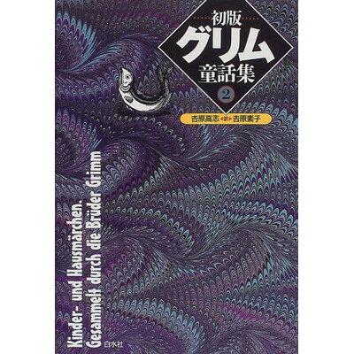 初版グリム童話集  2 /白水社/ヤ-コプ・グリム