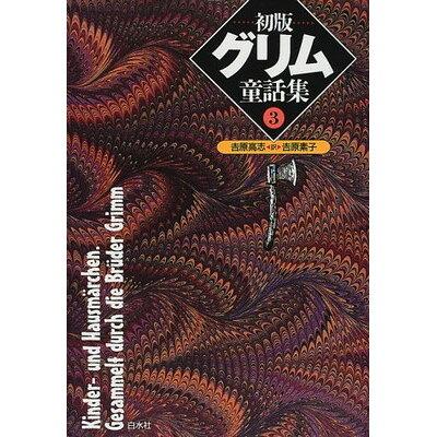 初版グリム童話集  3 /白水社/ヤ-コプ・グリム