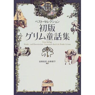 初版グリム童話集 ベスト・セレクション  /白水社/ヤ-コプ・グリム