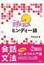 ニューエクスプレスヒンディー語   /白水社/町田和彦