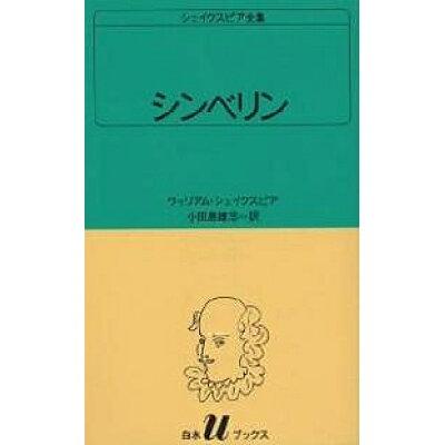 シンベリン   /白水社/ウィリアム・シェイクスピア