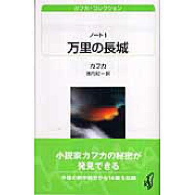 万里の長城 ノ-ト1  /白水社/フランツ・カフカ