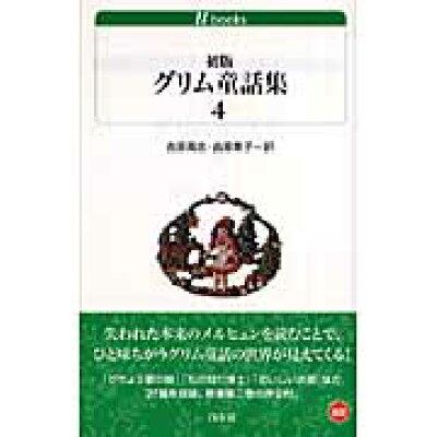 初版グリム童話集  4 /白水社/ヤ-コプ・グリム