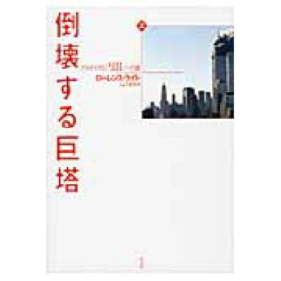 倒壊する巨塔 アルカイダと「9.11」への道 上 /白水社/ロ-レンス・ライト