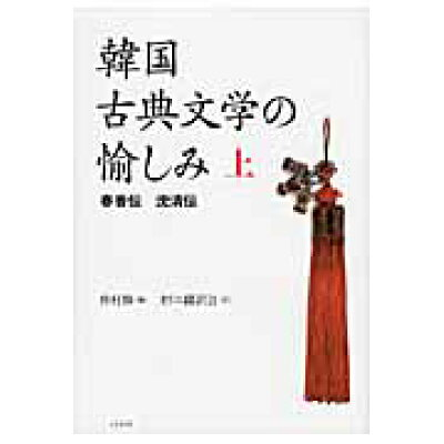 韓国古典文学の愉しみ  上 /白水社/仲村修