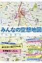 みんなの空想地図   /白水社/今和泉隆行