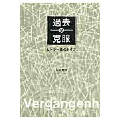 過去の克服 ヒトラ-後のドイツ  新装復刊/白水社/石田勇治