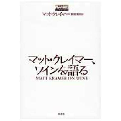 マット・クレイマ-、ワインを語る   /白水社/マット・クレ-マ-