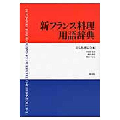 新フランス料理用語辞典   /白水社/日仏料理協会