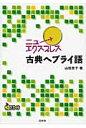 ニュ-エクスプレス古典ヘブライ語   /白水社/山田恵子