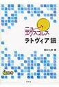 ニューエクスプレスラトヴィア語   /白水社/堀口大樹