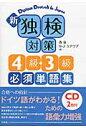 新独検対策4級・3級必須単語集   /白水社/森泉