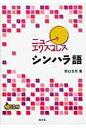 ニューエクスプレスシンハラ語   /白水社/野口忠司