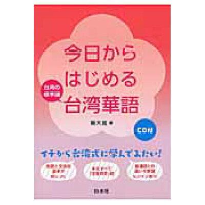 今日からはじめる台湾華語 台湾の標準語  /白水社/樂大維
