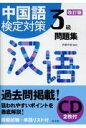 中国語検定対策3級問題集 CD付  改訂版/白水社/伊藤祥雄