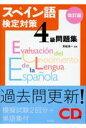 スペイン語検定対策4級問題集 CD付  改訂版/白水社/青砥清一