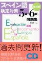 スペイン語検定対策5級・6級問題集 CD付  改訂版/白水社/青砥清一