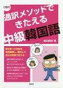 通訳メソッドできたえる中級韓国語 CD付  /白水社/前田真彦