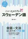 ニューエクスプレスプラス スウェーデン語 CD付  /白水社/速水望