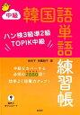 中級韓国語単語練習帳 ハン検3級準2級TOPIK中級  /白水社/金京子