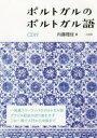 ポルトガルのポルトガル語 CD付  /白水社/内藤理佳