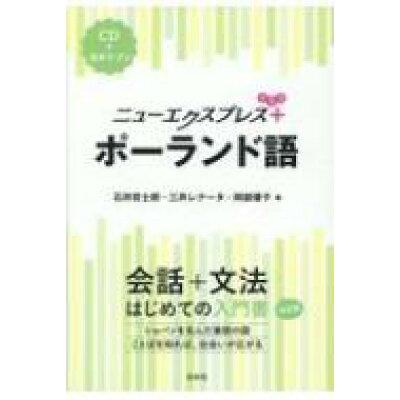 ニューエクスプレスプラス ポーランド語 CD+音声アプリ  /白水社/石井哲士朗