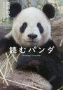 読むパンダ   /白水社/黒柳徹子