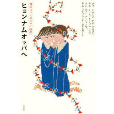 ヒョンナムオッパへ 韓国フェミニズム小説集  /白水社/チョ・ナムジュ