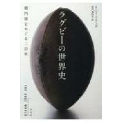 ラグビーの世界史 楕円球をめぐる二百年  /白水社/トニー・コリンズ