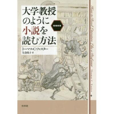 大学教授のように小説を読む方法   増補新版/白水社/トーマス・C.フォスター
