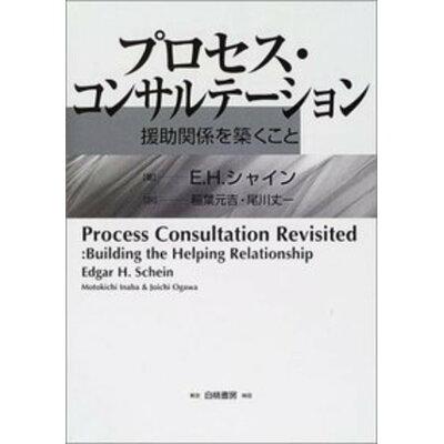 プロセス・コンサルテ-ション 援助関係を築くこと  /白桃書房/エドガ-・H.シャイン