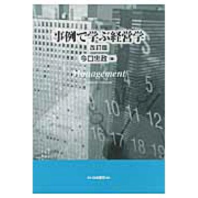事例で学ぶ経営学   改訂版/白桃書房/今口忠政