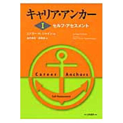 キャリア・アンカ-  1 /白桃書房/エドガ-・H.シャイン