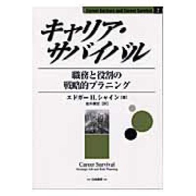 キャリア・サバイバル 職務と役割の戦略的プラニング  /白桃書房/エドガ-・H.シャイン