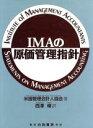 IMAの原価管理指針   /白桃書房/米国管理会計人協会