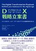 DX戦略立案書 CC-DIVフレームワークでつかむデジタル経営変革  /白桃書房/デビッド・ロジャース