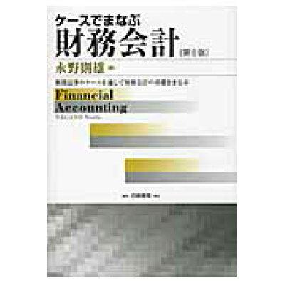 ケ-スでまなぶ財務会計 新聞記事のケ-スを通して財務会計の基礎をまなぶ  第6版/白桃書房/永野則雄