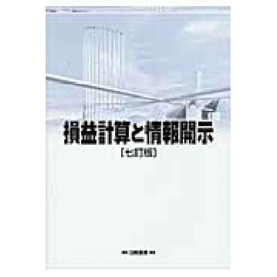 損益計算と情報開示   7訂版/白桃書房/平井克彦