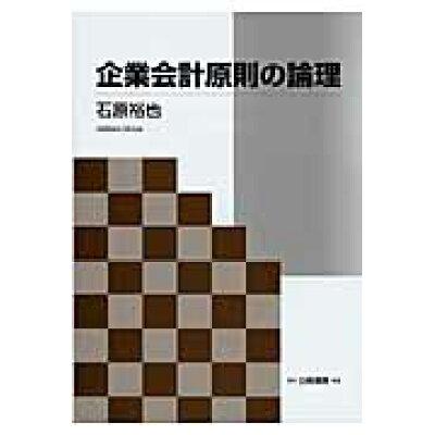 企業会計原則の論理   /白桃書房/石原裕也