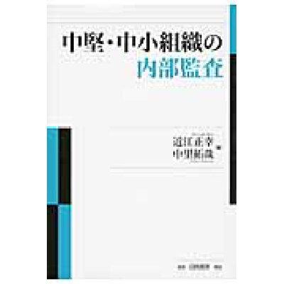 中堅・中小組織の内部監査   /白桃書房/近江正幸