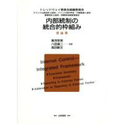 内部統制の統合的枠組み  理論篇 /白桃書房/トレッドウェイ委員会組織委員会