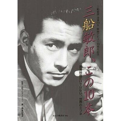 三船敏郎、この10本 黒澤映画だけではない、世界のミフネ  /白桃書房/三船プロダクション