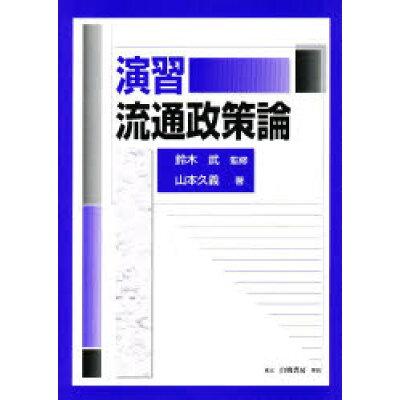 演習流通政策論   /白桃書房/山本久義