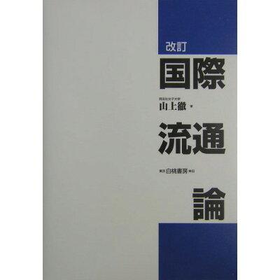 国際流通論   改訂/白桃書房/山上徹