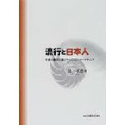 流行と日本人 若者の購買行動とファッション・マ-ケティング  /白桃書房/辻幸恵