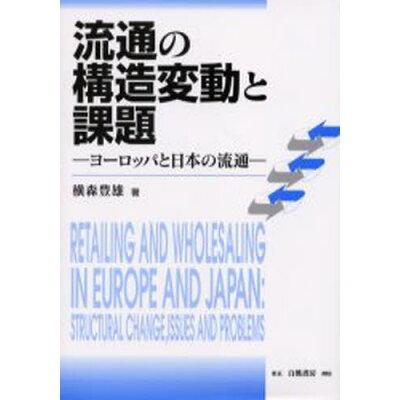 流通の構造変動と課題 ヨ-ロッパと日本の流通  /白桃書房/横森豊雄