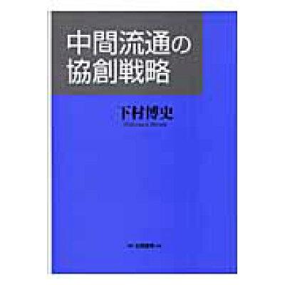 中間流通の協創戦略   /白桃書房/下村博史